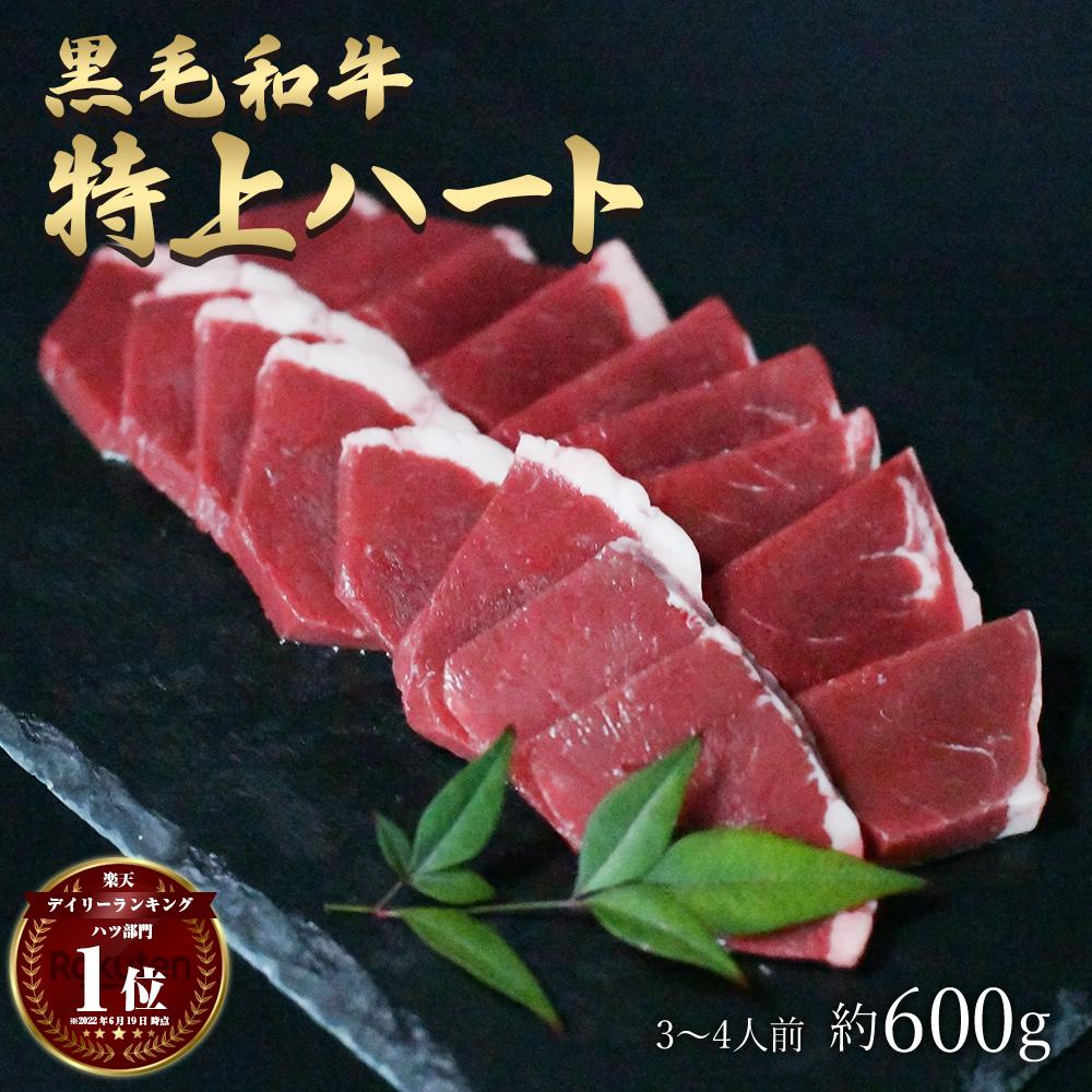 8 800円以上お買い上げで送料無料 公式ショップ 焼き肉 黒毛和牛 A4等級 特上 冷凍 約3~4人前 食品 大幅値下げランキング 約600g ハート