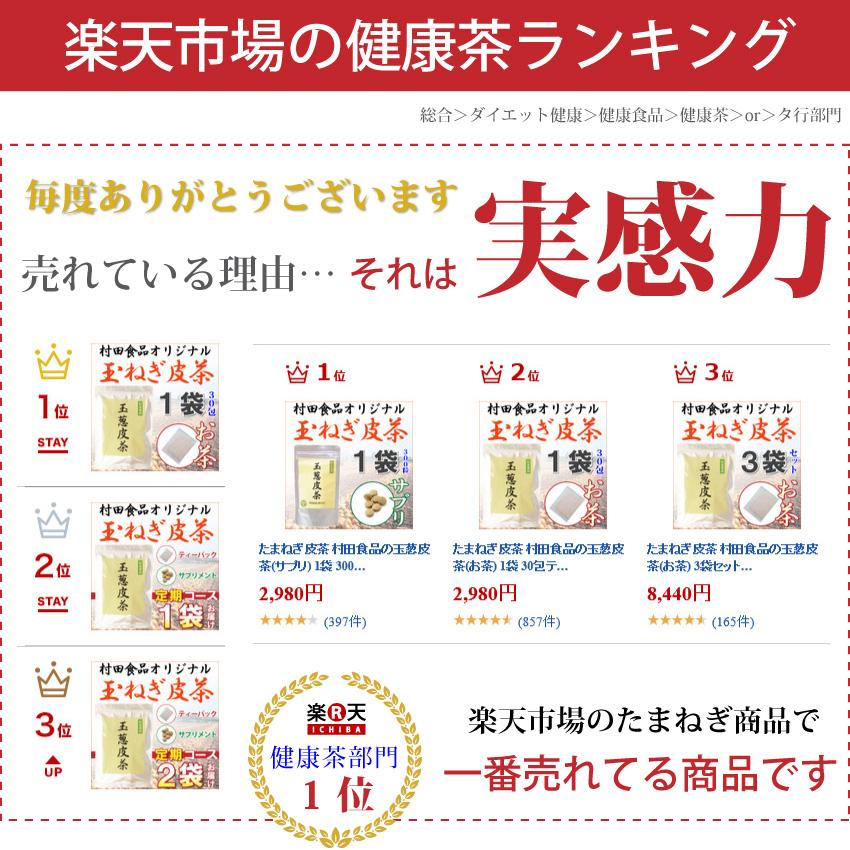 Feel the energy of onions in quercetin Murata food onion skin tea 1 bag 30 wrapped tea tea Pack type onion skin tea! Onion skin health tea is decaffeinated tea. Domestic is selected onion use of Hokkaido. Onion skin tea health tea, healthy blood! smooth