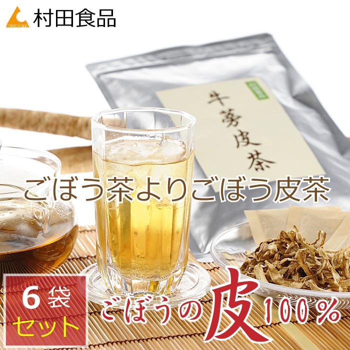 ごぼう茶 6袋セット村田食品のごぼう皮茶6袋セット(1袋:1.5g×30包)ごぼうの皮100%のごぼう茶ゴボウ茶/国産/送料無料/ティーパック