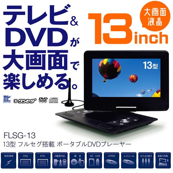 ド迫力大画面 12.5インチTFT液晶フルセグ搭載 ポータブルDVDプレーヤー FLSG-13 CPRM/VRモード対応 車載もできる付属品付き CD/DVD再生 持ち運べるテレビ SD/SDHC/USBにも対応[送料無料][あす楽]