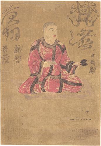 平安王朝時代 傳空海筆 龍智菩薩圖