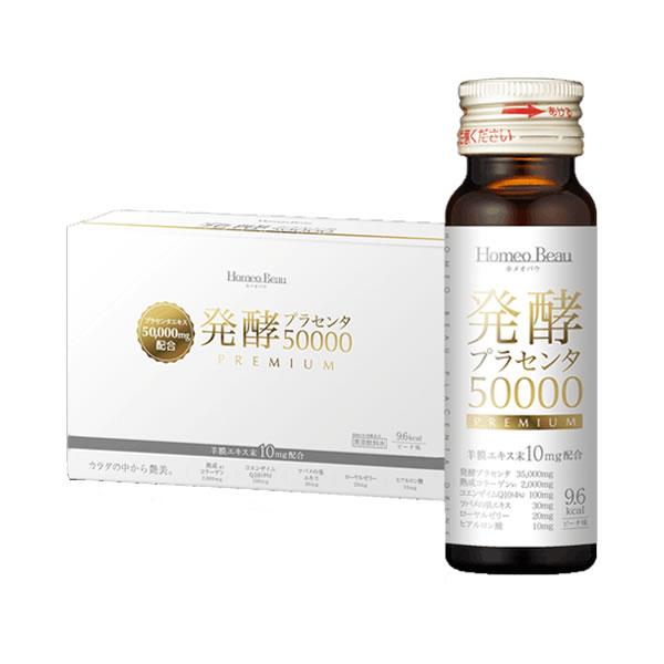 発酵プラセンタ50000プレミアム (50mL/10本) ホメオバウ