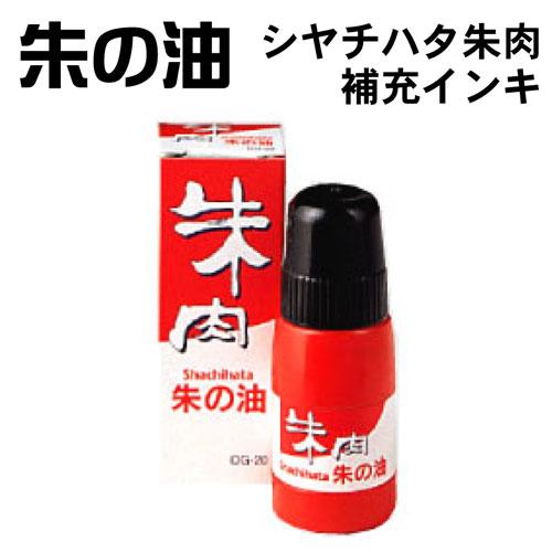 アウトレット シヤチハタ 補充インクで経済的 メール便対応商品 朱の油 エコス ギフト シャチハタ朱肉用補充インキ プレゼント 補充インキ 格安 x