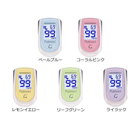 パルスオキシメーター パルモニ KM-350(日本製) (レモンイエロー)
