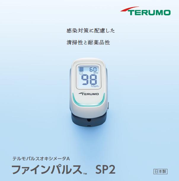 1:清掃性と耐久性にこだわったシンプルなパルスオキシメータ2:正確測定のための形状 軽量デザイン3:使いやすく 見やすく よりわかりやすく 新発売 テルモ パルスオキシメータA ファインパルス SP2 in made 医療機器認証番号301AFBZX00067 人気 注文キャンセル対応できません 日本製 再入荷/予約販売! JAPAN ZS-NS23 ※返品交換