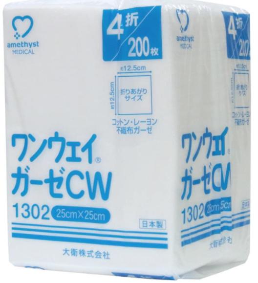 アメジスト ワンウェイガーゼCW 4ツ折/ガ-ゼ/ (250×250mm) 1302 日本製 (Made in JAPAN)
