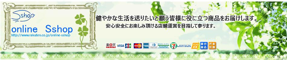 online Sshop:健やかな生活をおくりたいと願う皆様に役に立つ商品をお届けします。
