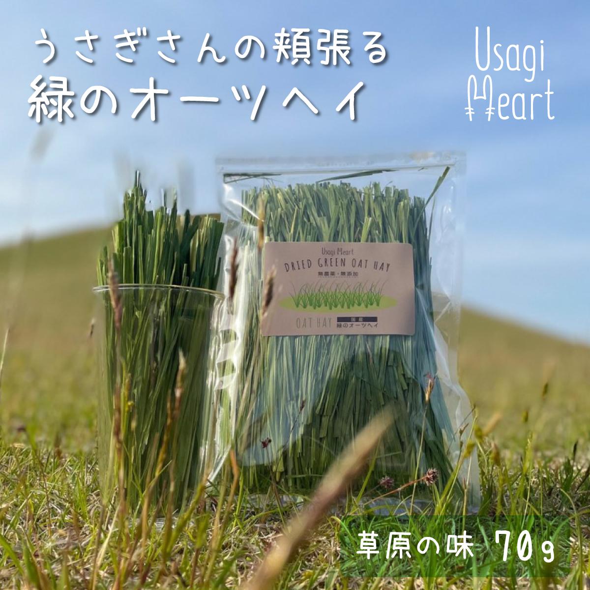 うさぎさんの頬張る 緑のオーツヘイ 草原の味 70g 定番から日本未入荷 国産 無農薬 無添加 セール価格 Heart 牧草 うさぎのおやつ うさぎ うさぎハート Usagi