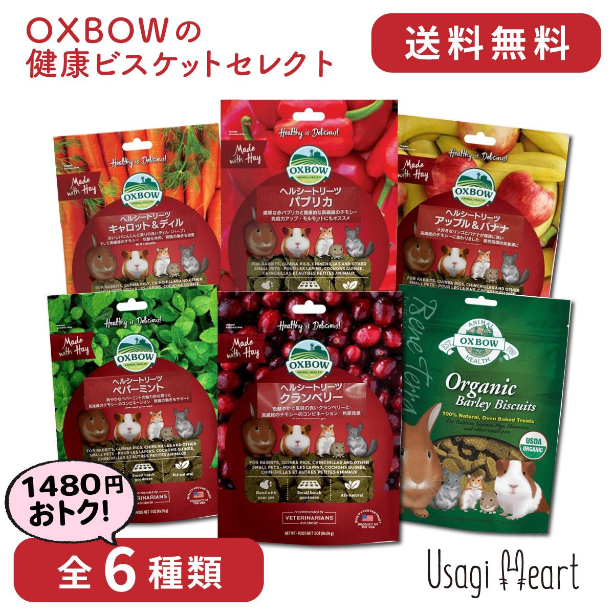 Usagi Heart OXBOWの健康ビスケットセレクト 全6種類 OXBOW オックスボウ オクスボウ おやつ 品質保証 ネザーランドドワーフ ミニウサギ ホーランドロップ 大容量 うさぎのおやつ うさぎ うさぎ全般 ロップイヤー 早割クーポン