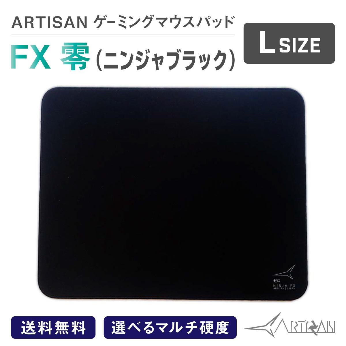 ARTISAN ゲーミング マウスパット を越えたスポーツパッド ARTISAN FX零 ブラック Lサイズ ゲーミング マウスパッド を越えた eスポーツ パッド 選べるマルチ硬度 ゲーム シンプル ハード ソフト 滑り止め 巻きグセがつきにくい