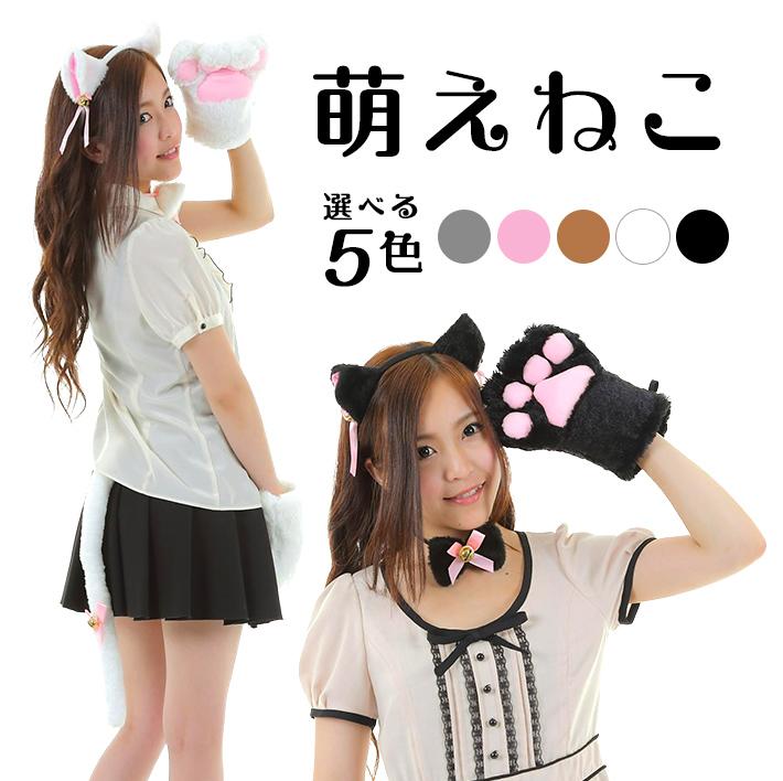 子供も大人も使えるフリーサイズ。猫コスプレのベストセラー商品! A-stylewear 萌えねこアイテム4点セット 耳カチューシャ 首輪 もこふわ肉球 しっぽ 黒猫 白猫 ブラウン猫 グレー猫 ピンク猫 コスプレ 仮装 コスチューム 衣装 レディース 猫 ねこ ネコ アニマル 動物 ねこ耳 女性 送料無料