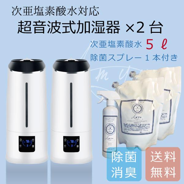 加湿器2台!次亜塩素酸水5Lとスプレー付き 噴霧器 加湿器 業務用 しっかり消臭・除菌! 大容量6.5L 1年保証付き 超音波式 超音波式加湿器