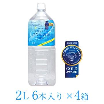 さひめの泉 2Lx24本入 超軟水 天然水 軟水 美容 弱アルカリ性 シリカ 水 ミネラルウォーター 三瓶山