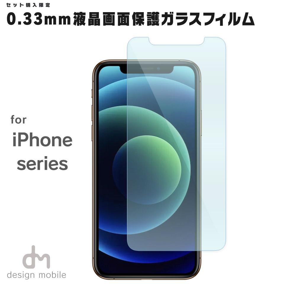 iPhone12 12Pro 12mini mini 11 iPhoneXR iPhone8 アイフォン11 在庫一掃売り切りセール アイフォンXR ガラスフィルム 国内最薄 0.09mm 表面硬度9H 傷 0.33mm 単品購入不可 SE iPhone11 液晶保護ガラスフィルム iPhone 割れ 気泡が入らず簡単貼付け 12 9H スマホケースとセット購入限定 iPhoneシリーズ 汚れに強い 休み