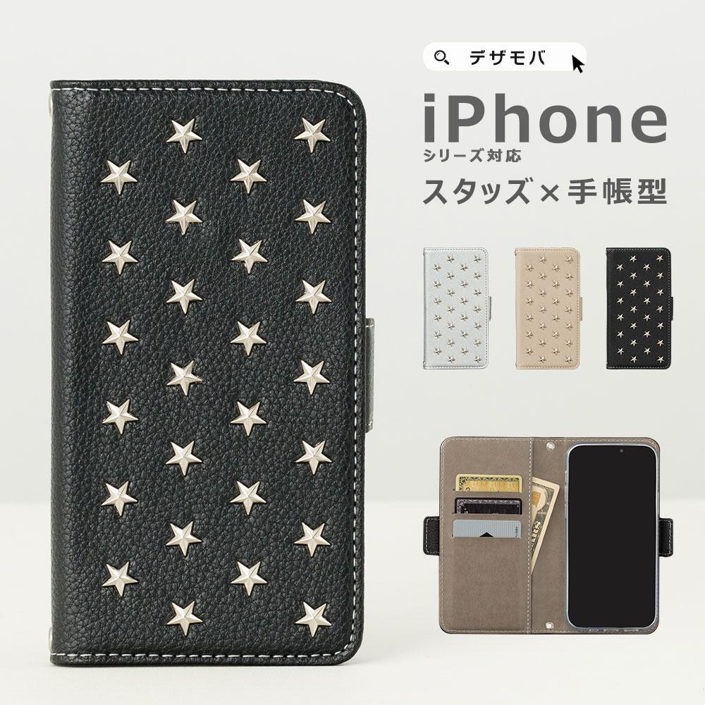 c0a1871f99 iPhone XS x s ケース Max XR 8 7 メール便送料無料 手帳型 手帳 アイフォン