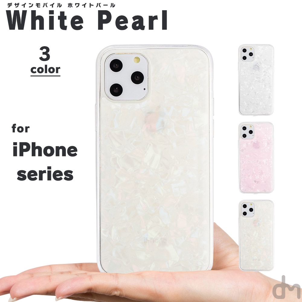 アイフォン11 ケース iPhone11 iPhone XR アイフォン Pro XS X 8 iPhoneXR iPhone8 百貨店 スマホケース キラキラ 真珠 11 風 セルロイド se 柔らか 7 パール ツヤ 調 マーブル カバー 艶 かわいい 2020 ホワイトパール dm
