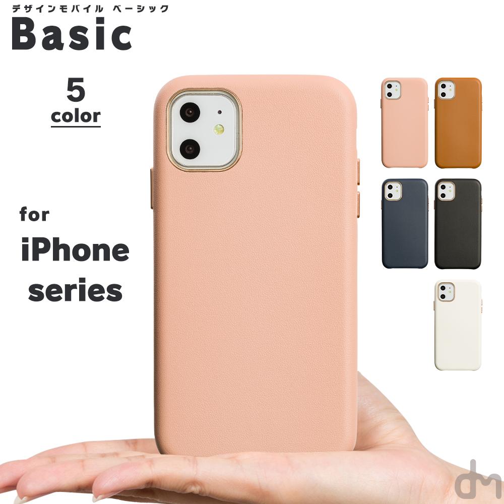 iPhone12 ケース iPhone SE iPhone11 アイフォン 12 mini アイフォン11 Pro 8 XR スマホケース 大人女子 デザイン X 7 キャンペーンもお見逃しなく XS カバー シンプル iPhoneXR 最新号掲載アイテム かわいい iPhone8