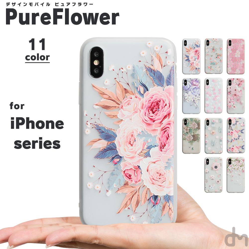 アイフォン XR XS X iPhone ケース 8 7 柔らか カバー 大人 かわいい おしゃれ 大人女子 海外 至高 流行 ピンク さくら 小花 柄 透け 多肉 iPhone8 dm バタフライ iPhoneXR iPhoneケース ボタニカル iPhone7 ピュアフラワー サボテン 花柄 ポピー バラ 蝶 ナチュラル ローズ iPhoneX iPhoneXS