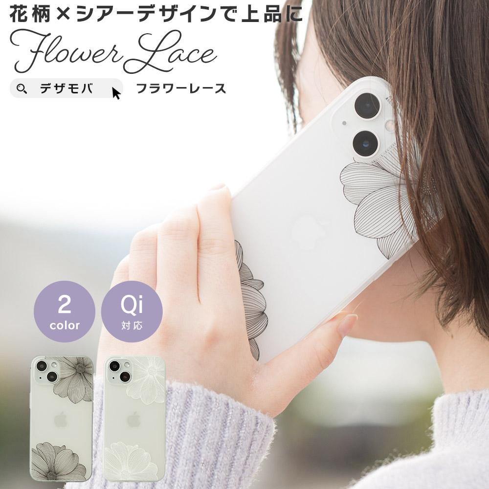 国産品 アイフォン11 ケース iPhone11 iPhone XR XS X 花柄 花 海外 シンプル ナチュラル ボタニカル 直送商品 繊細 モノクロ iPhone12 カバー 8 iPhone8 Pro アイフォン 11 dm かわいい se 12mini スマホケース 7 フラワーレース フェミニン レース