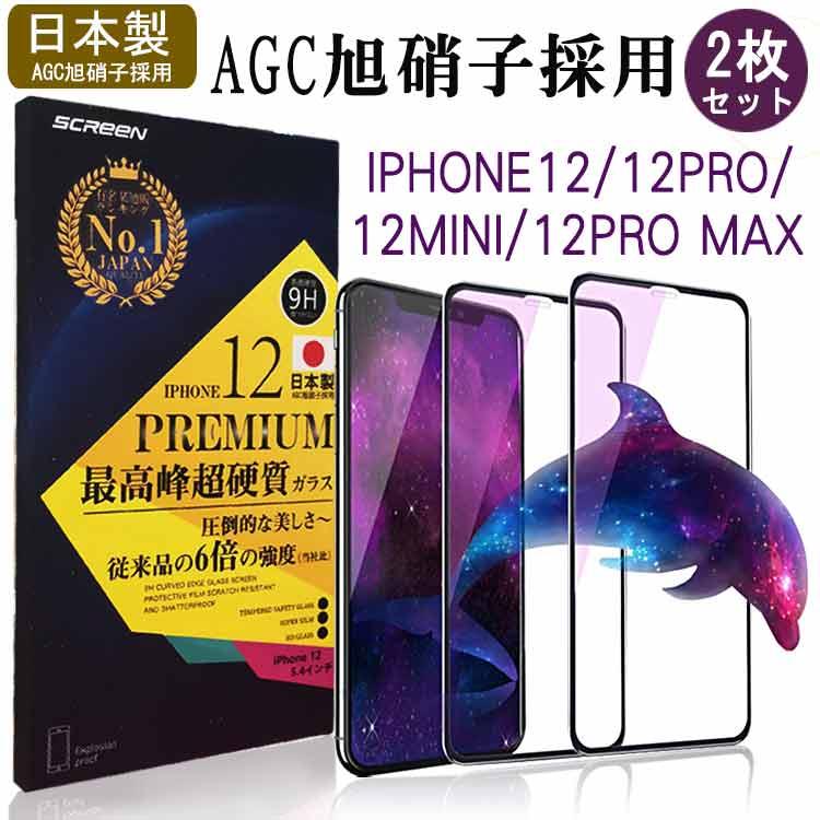 【2枚セット】iphone12pro ガラスフィルム iphone フィルム 全面保護 2.5D Arc edgeの柔軟性と9H強度が融合して アイフォン12pro フィルム アイフォン12pro max フィルム【送料無料】 iphone12mini フィルム iphone12pro ガラスフィルム 強化保護フィルム 全面保護 iphone 12pro max フィルム 日本製素材AGC旭硝子採用 超薄 9H強度フィルム iPhone 12 保護フィルム 高透率 指紋防止 気泡防止 アイフォン 12