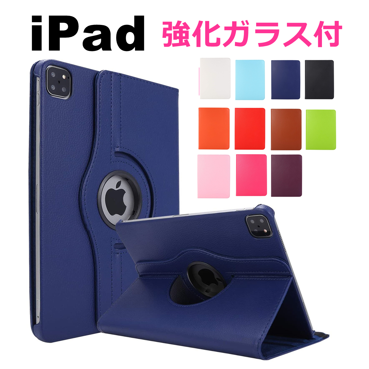 100円OFFクーポン配布中 マーケティング ゆうパケットで送料無料 2点セット 全11色 360度回転 新型 iPad ケース スタンド機能 強化ガラスフィルム付き 第8世代 第7世代 Air 4 可愛い カバー Mini5 タブレット 10.2インチ 9.7インチ おしゃれ 10.9インチ 2019 正規品送料無料 第6世代 第4世代 10.2 2020