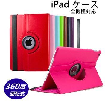 ゆうパケットで送料無料 全11色 全機種対応 360 回転 新型iPad用 マート スタンド機能付 iPad ケース カバー Air4 2020 10.9インチ ipad 10.2インチ Air3 Air 10.5 Pro 第8世代 爆買い新作 Mini4 アイパッド 11ケース Mini5 Mini Pro9.7 第7世代 Air2 タブレットケース
