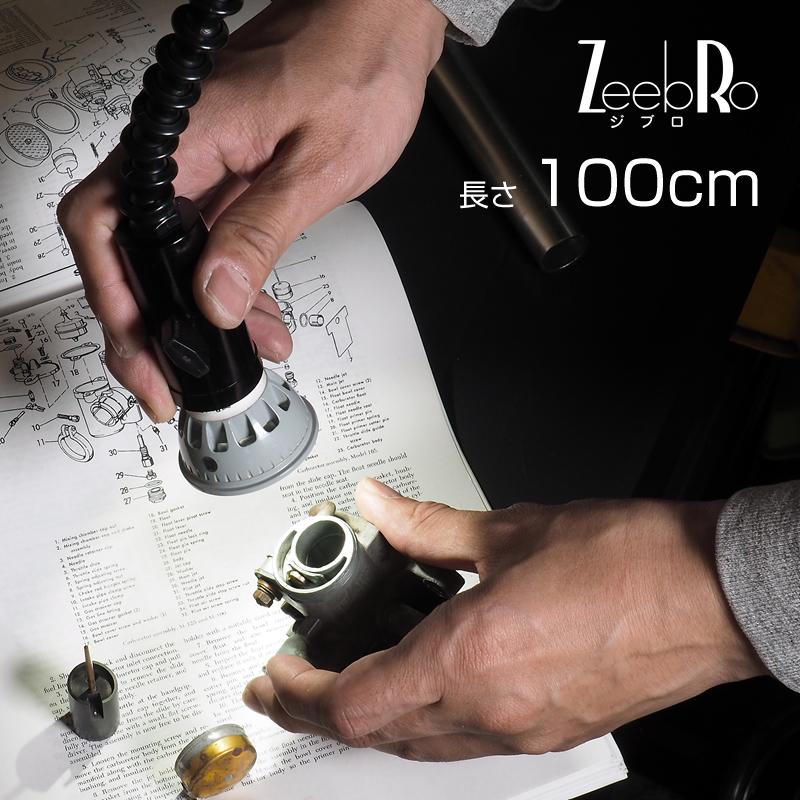 ジブロ Temoto(テモト) 長さ:100cm Z21R26100B E26 黒 日本製 【電球別売】【オンリーワン】