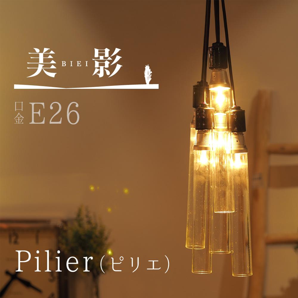 LED電球 美影「Pilier(ピリエ)」 口金E26 クリア ガラス レトロ アンティーク  インダストリアル ブルックリン お洒落 照明 間接照明 ランプ