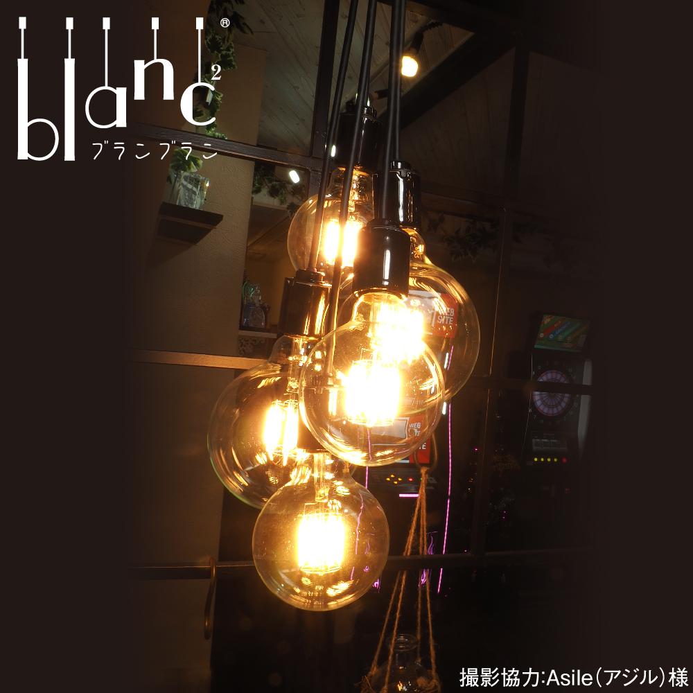 ペンダントライト 5灯 多灯 照明 間接 シーリング ダイニング リビング 玄関 おしゃれ LED カフェ インダストリアル ブルックリン 人気 ブランブラン [フレアー] BLN3