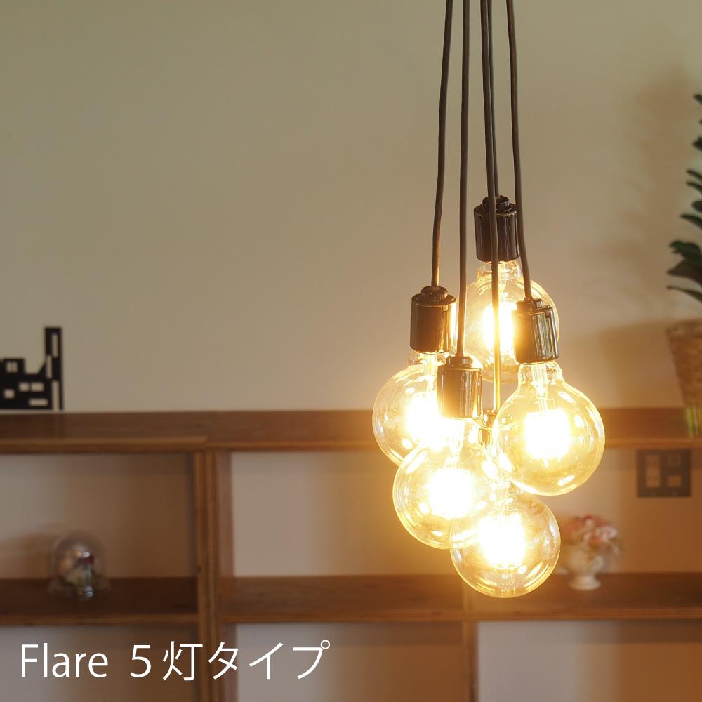 ペンダントライト 5灯 照明 間接照明 シーリング ダイニング リビング 寝室 玄関 おしゃれ LED電球 カフェ インダストリアル ブルックリン モダン 人気 シーリングライト ブランブラン [フレアー]