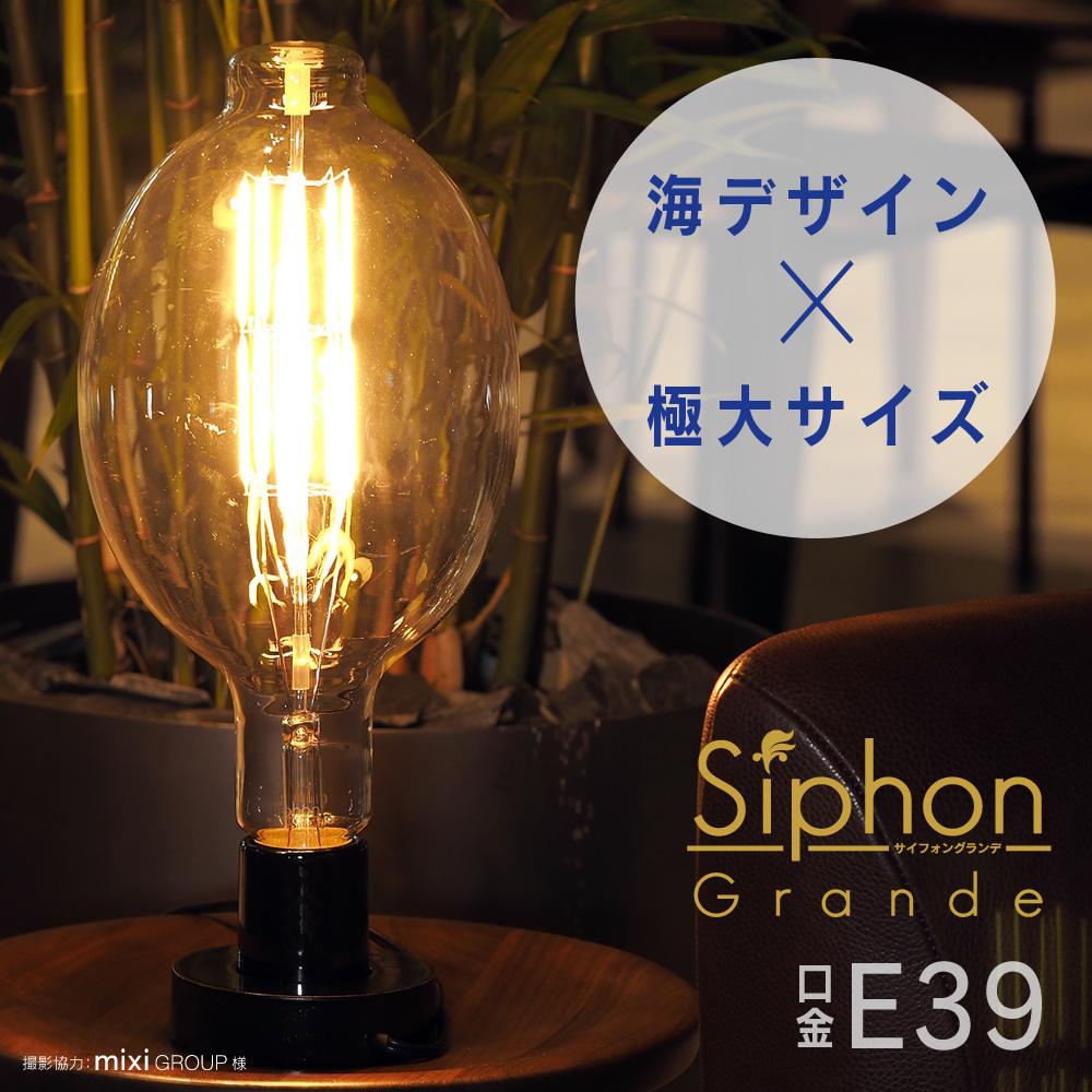 【フィラメントLED電球「Siphon Grande」FISHERMAN LDF304】E39 暖系電球色 クリア ガラス レトロ アンティーク  インダストリアル ブルックリン お洒落 照明 間接照明 ランプ