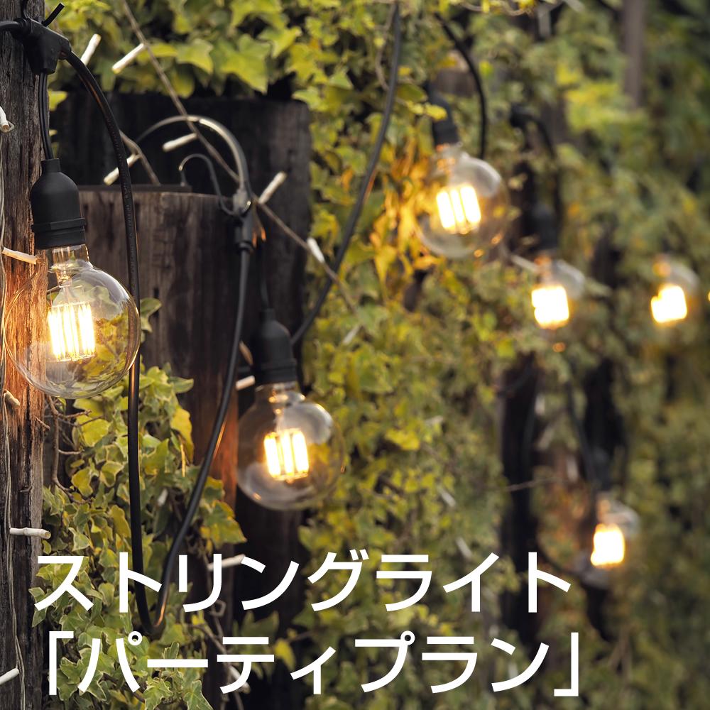 ストリングライト「パーティプラン」ガーデニング 屋外/屋内 業務用 パーティ アウトドア グランピング テント K01P63-10VB E26x10灯 LED電球別売