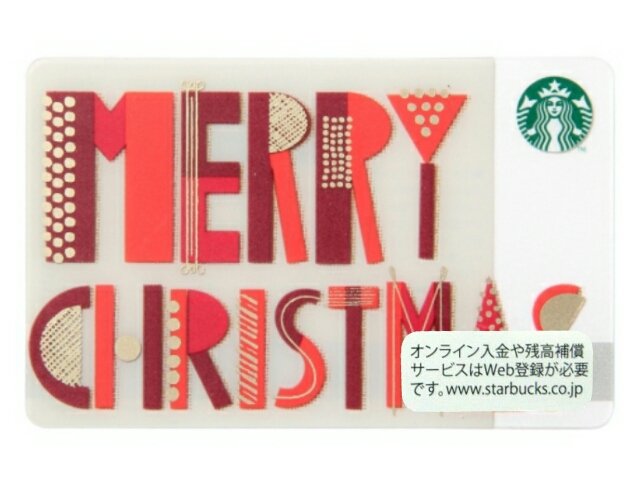 starbucks card merry christmas period only 2015 new merry christmas starbucks card x mas starbucks - Starbucks Merry Christmas