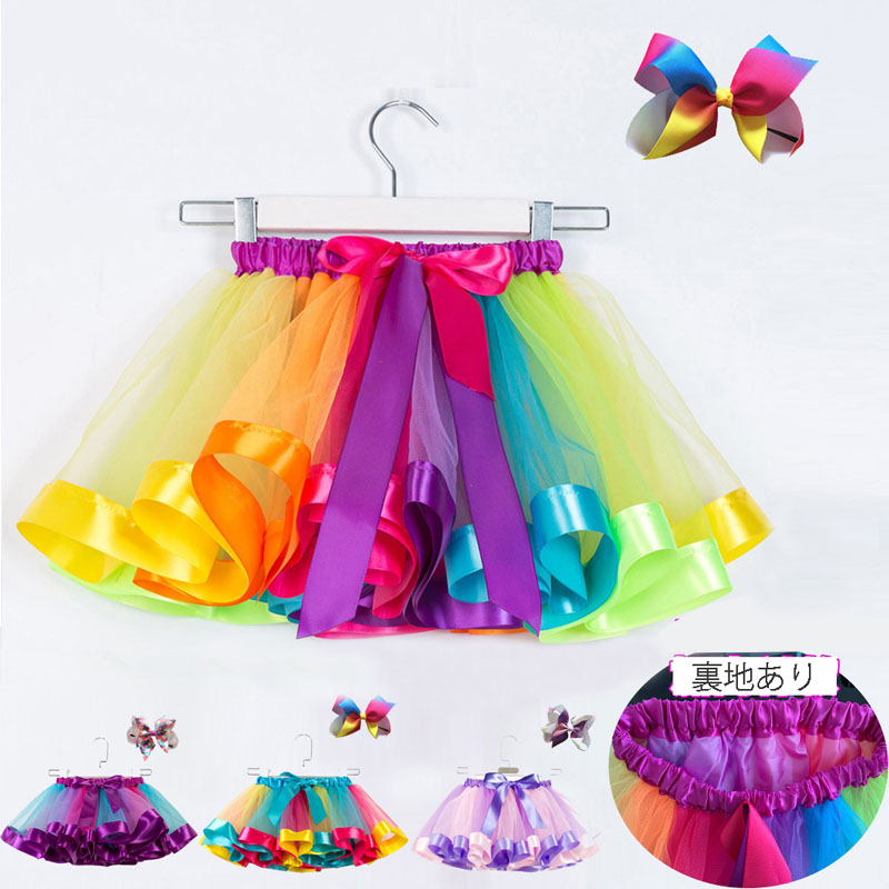 TUTU チュチュ スカート キッズ hiphop 衣装 七五三 結婚式 ダンス衣装 スカートTUTU チュチュスカート チュチュパニエ 子供ドレス ダンス 発表会 カラーパニエ 上等 11色 保証 裏地が付いてる