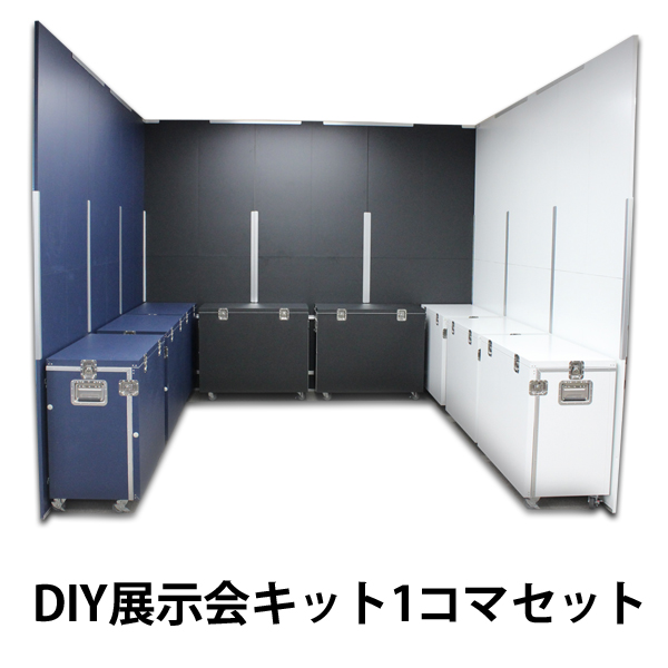 DIY展示会キット1コマセット(展示パネル9枚 展示台兼搬送ケース 8台のセット)