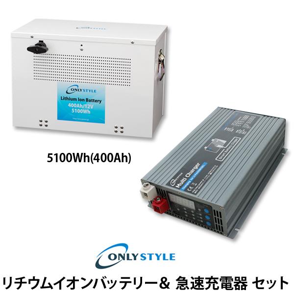【送料無料対象外商品】リチウムイオンバッテリー + 急速充電器 セット「リチウムイオンバッテリー5100Wh(400Ah)」「マルチチャージャー」(レビュー投稿お願い価格)