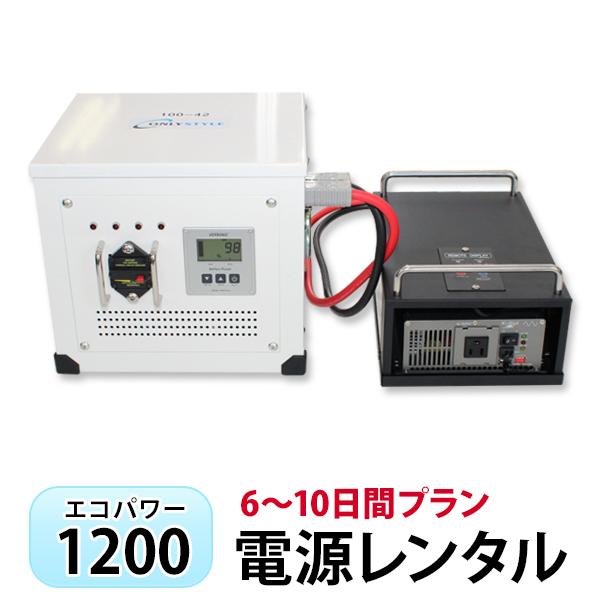 【レンタル】ECO-POWER1200 レンタル 6~10日間プラン【電源レンタル】