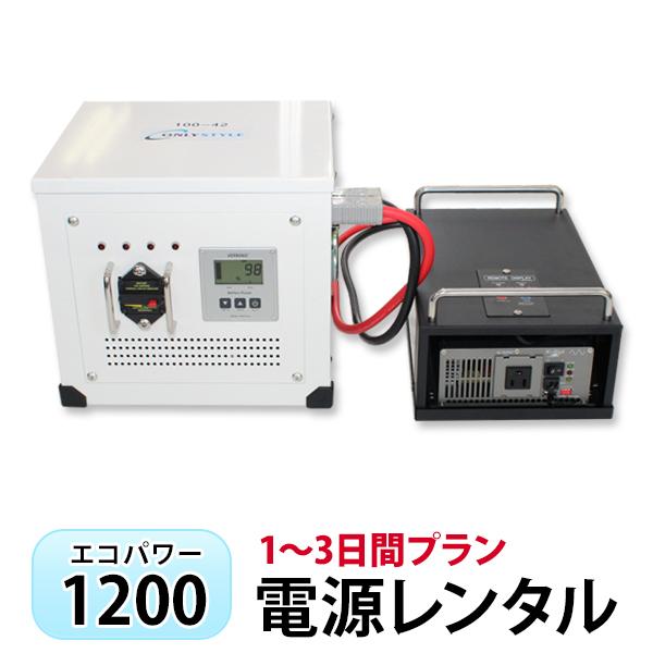 【レンタル】ECO-POWER1200 レンタル 1~3日間プラン【電源レンタル】