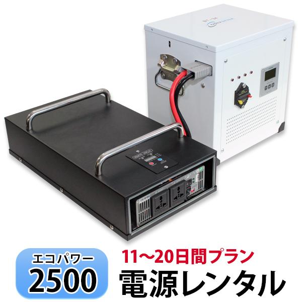 【レンタル】ECO-POWER2500 レンタル11~20日間プラン【電源レンタル】