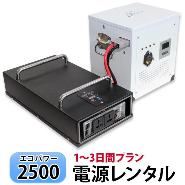 【レンタル】ECO-POWER2500 レンタル1~3日間プラン【電源レンタル】