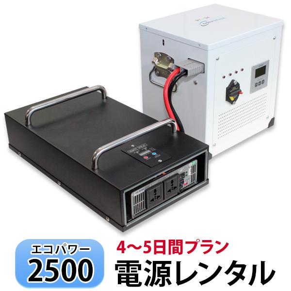 【レンタル】ECO-POWER2500 レンタル4~5日間プラン【電源レンタル】