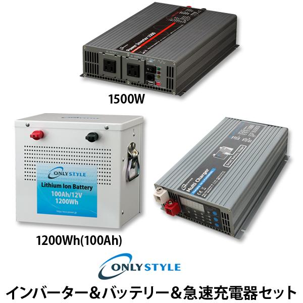 インバーター&バッテリー&急速充電器セット「パワーインバーター1500W」「リチウムイオンバッテリー1200Wh(100Ah)」「マルチチャージャー」(レビュー投稿お願い価格)