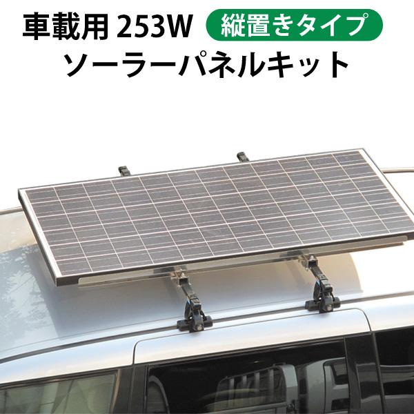 """【送料無料対象外商品】『車載用 245W ソーラーパネルキット』 """"縦置きタイプ""""(レビュー投稿お願い価格)"""