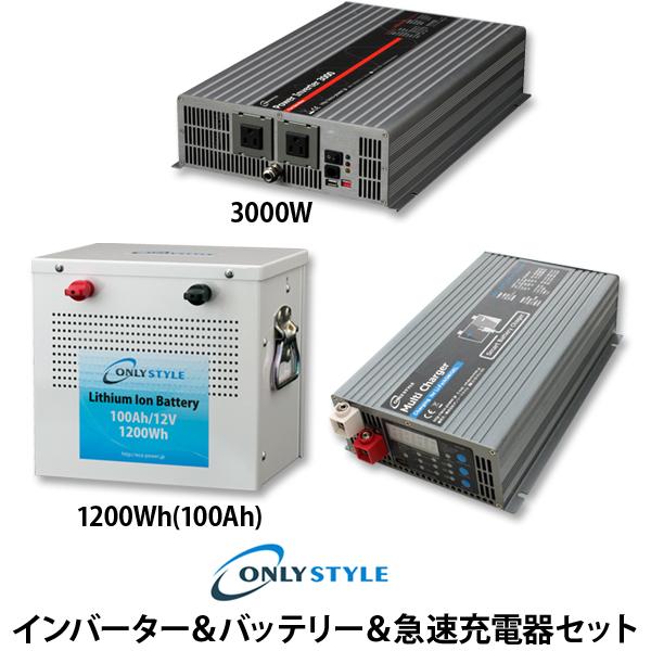 インバーター&バッテリー&急速充電器セット「パワーインバーター3000W」「リチウムイオンバッテリー1200Wh(100Ah)」「マルチチャージャー」(レビュー投稿お願い価格)