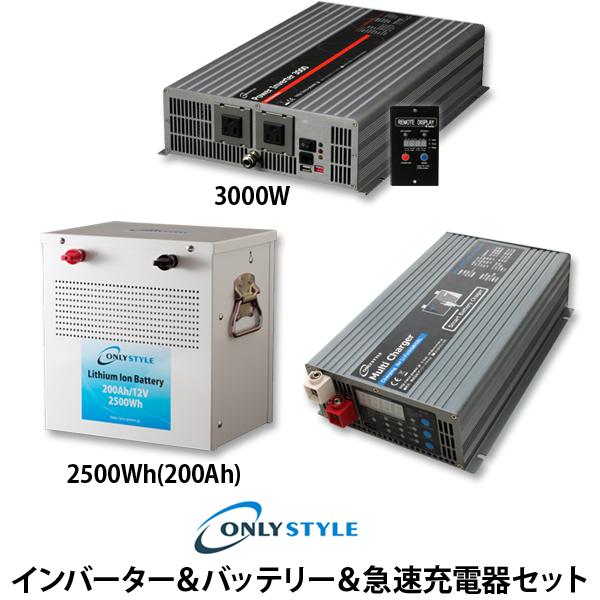 インバーター&バッテリー&急速充電器セット「パワーインバーター3000W」「リチウムイオンバッテリー2500Wh(200Ah)」「マルチチャージャー」(レビュー投稿お願い価格)