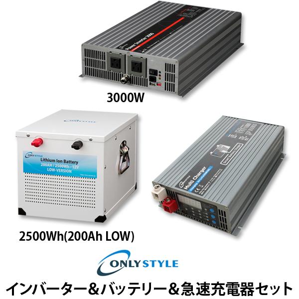 インバーター&バッテリー&急速充電器セット「パワーインバーター3000W」「リチウムイオンバッテリー2500Wh(200Ah)Low-version」「マルチチャージャー」(レビュー投稿お願い価格)
