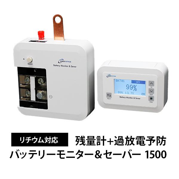 過放電予防装置 バッテリーセーバー リチウム対応 バッテリーモニター ver2 今季も再入荷 残量計+過放電予防 セーバー1500 爆安