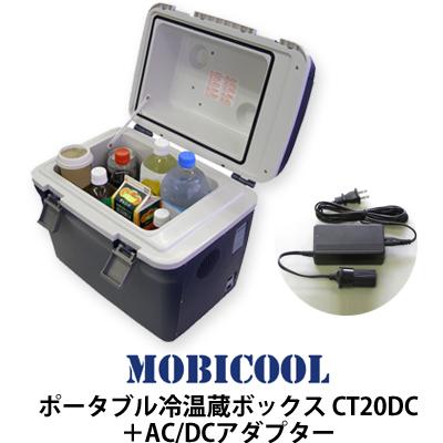 『車中泊に必須!』MOBICOOL ポータブル冷温蔵ボックス CT20DC+AC/DCアダプター【車中泊に最適!】【送料無料】