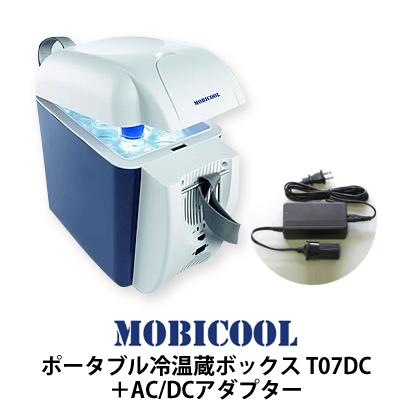 『車中泊に必須!』MOBICOOL ポータブル冷温蔵ボックス T07DC+AC/DCアダプター【車中泊に最適!】