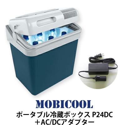 『車中泊に必須!』MOBICOOL ポータブル冷蔵ボックス P24DC+AC/DCアダプター【車中泊に最適!】【送料無料】